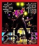 幸福2016[Blu-ray/ブルーレイ]