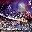 歌劇「ポーギーとベス」より/大阪桐蔭高等学校吹奏楽部 第11・12回定期演奏会 (WKCD-0098)