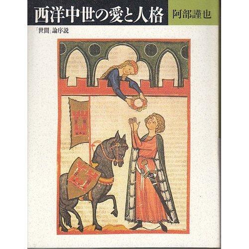 西洋中世の愛と人格―「世間」論序説の詳細を見る
