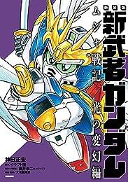 新装版 新武者ガンダム ムシャ戦記 光の変幻編 (KCデラックス)