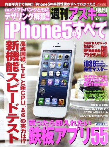 週刊アスキー増刊 iPhone5のすべての詳細を見る