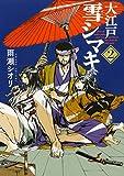 大江戸雪シマキ (2) (バーズコミックス)