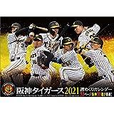 卓上 阪神タイガース週めくり 2021年カレンダー (おまけシール付)