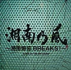 湘南乃風「BREAK DOWN」のジャケット画像