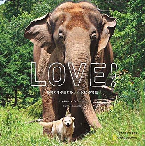 LOVE! 動物たちの愛にあふれる24の物語の詳細を見る