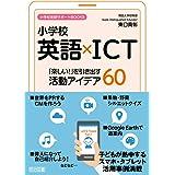 小学校英語×ICT 「楽しい! 」を引き出す活動アイデア60 (小学校英語サポートBOOKS)