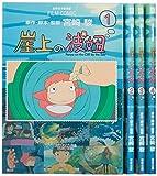 盒裝 崖上的波妞 1-4 全4冊Boxed Set  (Film Comics)