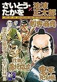 さいとう・たかを/池波正太郎時代劇画ワイドセレクション 斬之章 (SPコミックス SPポケットワイド)