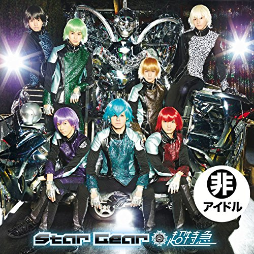 Star Gear/EBiDAY EBiNAI/Burn!