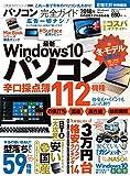 【完全ガイドシリーズ208】 パソコン完全ガイド (100%ムックシリーズ)
