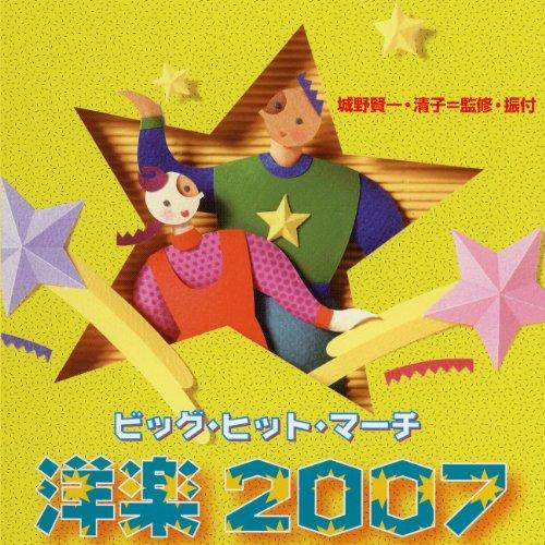 ビッグヒットマーチ洋楽 2007