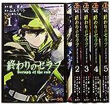 終わりのセラフ コミック 1-5巻セット (ジャンプコミックス)
