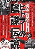 ヒトラーの陰謀伝説
