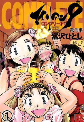 エイリアン9-コンプリート- 電子版(1) (チャンピオンREDコミックス) -