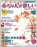 赤ちゃんが欲しい 2011秋—大特集 妊活にかかるお金、大研究! (主婦の友生活シリーズ)