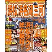 るるぶ浜松浜名湖三河 '07~'08 (るるぶ情報版 中部 14)