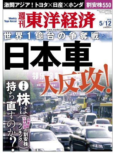 週刊 東洋経済 2012年 5/12号 [雑誌]の詳細を見る
