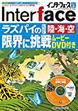 Interface(インターフェース) 2018年 03 月号 -