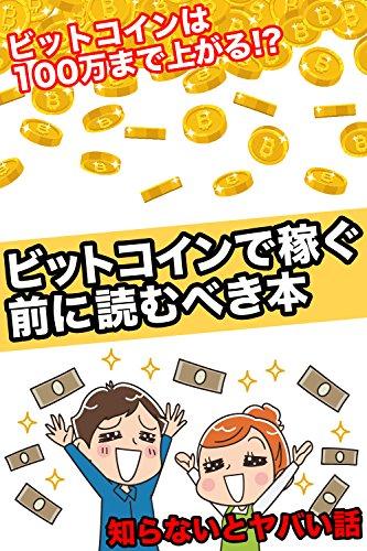 ビットコインで稼ぐ前に読むべき本