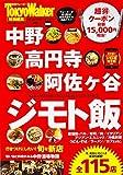 中野・高円寺・阿佐ヶ谷 ジモト飯 ウォーカームック