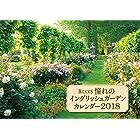 BISES憧れのイングリッシュガーデンカレンダ2018 ([カレンダー])