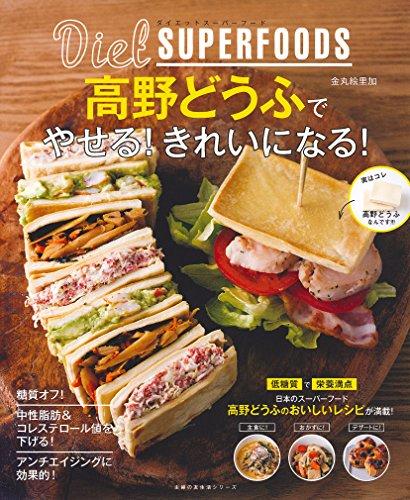 ダイエットスーパーフード高野どうふでやせる! きれいになる! (主婦の友生活シリーズ)