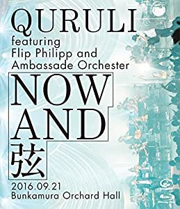NOW AND 弦 (BD) [Blu-ray]