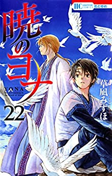 [草凪みずほ]の暁のヨナ 22 (花とゆめコミックス)