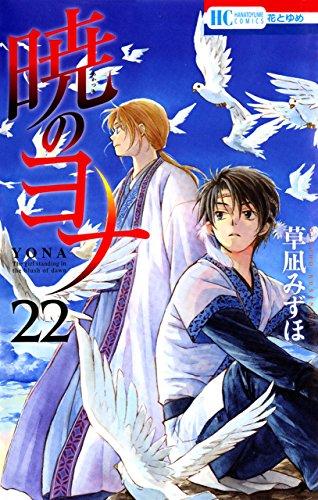 暁のヨナ 22 (花とゆめコミックス)の詳細を見る