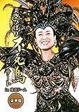 不死鳥コンサート in 東京ドーム 豪華盤[DVD]