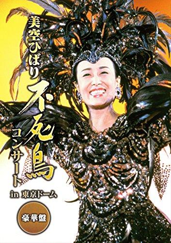 不死鳥コンサート in 東京ドーム 豪華盤 [DVD]...