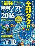 最強無料ソフト コンプリート・バイブル2016 (100%ムックシリーズ)