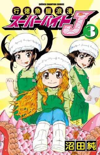 行徳魚屋浪漫スーパーバイトJ 3 (少年チャンピオン・コミックス)の詳細を見る