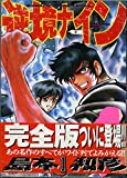 逆境ナイン 1 (少年キャプテンコミックススペシャル)