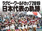ラグビーワールドカップ2019 日本代表の軌跡(仮)【DVD BOX】
