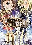 ケイオスリングス 1巻 (デジタル版ヤングガンガンコミックス)