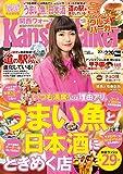 KansaiWalker関西ウォーカー 2018 No.4 [雑誌]