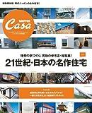 CasaBRUTUS特別編集 21世紀・日本の名作住宅vol.1 (マガジンハウスムック CASA BRUTUS) 画像