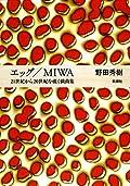 野田秀樹『エッグ/MIWA: 21世紀から20世紀を覗く戯曲集』の表紙画像