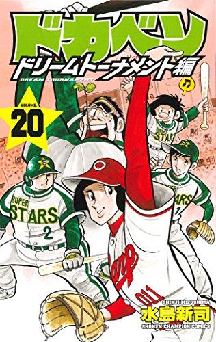 ドカベン ドリームトーナメント編 20 (少年チャンピオン・コミックス)