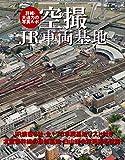 朝日新聞出版 その他 空撮 JR車両基地の画像