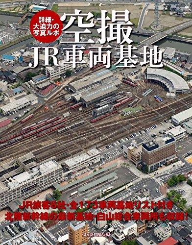 空撮 JR車両基地の詳細を見る