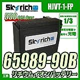 スカイリッチ SKYRICH リチウムイオンバッテリー ハーレー専用 CCA550以上! 互換 65989-90B YIX30L YTX20L 65989-97A 65989-97B 65989-97C 66010-97C 66010-82B FTX20L-BS ハーレー Harley-Davidson BUELL 即使用可能