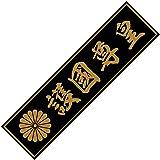 Sticker Shop Haru 菊家紋+文字ステッカー 護国尊皇