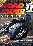ROAD RIDER (ロードライダー) 2008年 11月号 [雑誌]