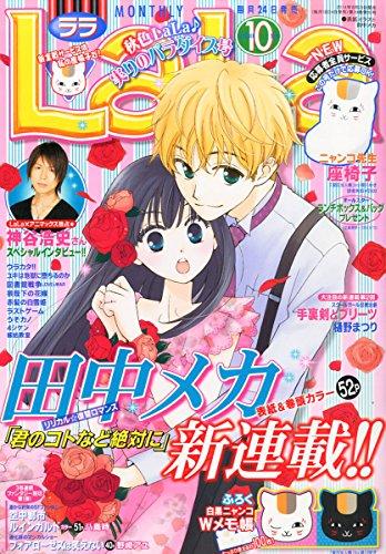 LaLa (ララ) 2014年 10月号 [雑誌]の詳細を見る