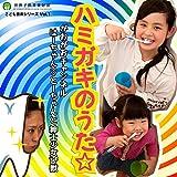 ハミガキのうた☆-がおがおチャンネル(はーちゃん♡とーちゃん)と紳士少女ぴ獣