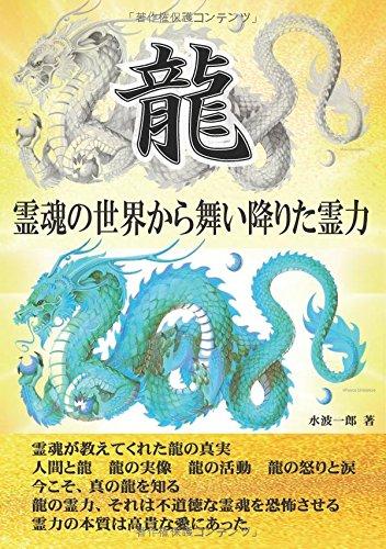 龍 - 霊魂の世界から舞い降りた霊力 (MyISBN - デザインエッグ社)