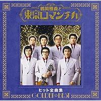 GOLDEN☆BEST 鶴岡雅義と東京ロマンチカ ヒット全曲集