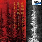 伊福部昭:管弦楽の為の音詩「寒帯林」、深井史郎:カンタータ「平和への祈り」